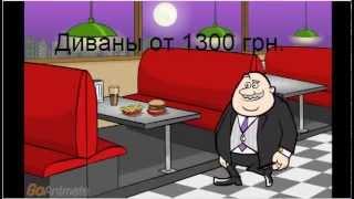 видео Диваны для кафе и ресторана