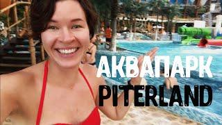 Смотреть видео Аквапарк ПИТЕРЛЭНД // 12 разных саун в одном месте! онлайн