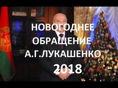 Новогоднее поздравление президента Беларусии 2018 Лукашенко А.Г.