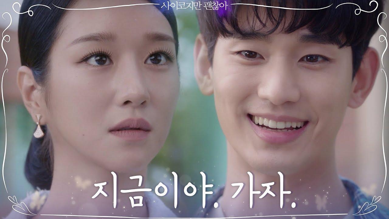 '나 너랑 놀러가고싶어' 서예지와 생애 첫 일탈을 꿈꾸는 김수현 | 사이코지만 괜찮아  EP.8
