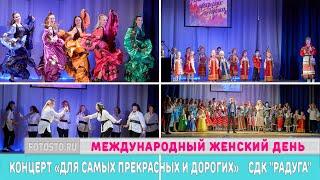 Концерт в Международный Женский День в СДК Радуга