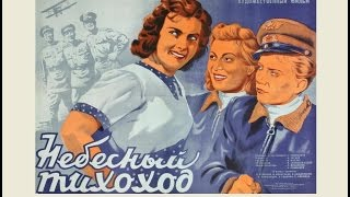НЕБЕСНЫЙ ТИХОХОД  1945