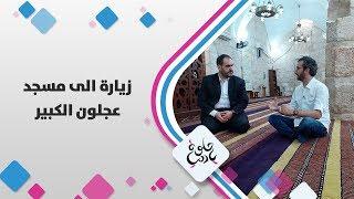 زيارة الى مسجد عجلون الكبير