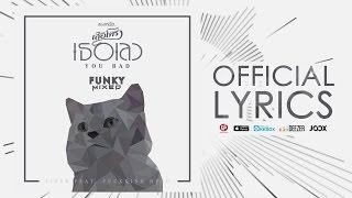 เธอเลว You Bad (FUNKY MIXED) - เสือโคร่ง ft.กอล์ฟ ฟัคกลิ้งฮีโร่ [Official Lyrics Video]