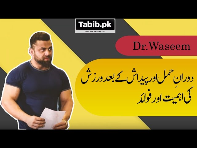 Importance of Exercise during Pregnancy & Benefits in Urdu by Dr Waseem - Tabib.pk