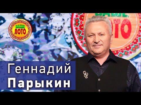 Геннадий Парыкин с песней Благодарю медицину в телешоу Ваше Лото