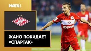 Жано Ананидзе покидает «Спартак»