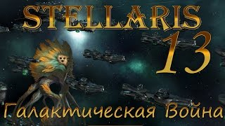 Сетевой Stellaris, №13 - Галактическая Война.