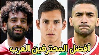 أفضل 10 محترفين عرب بأوروبا حالياً | أحدهم تمرد وآخر تحول لماكينة أهداف