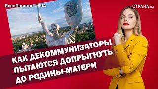 Как декоммунизаторы пытаются допрыгнуть до Родины-матери   ЯсноПонятно #494 by Олеся Медведева