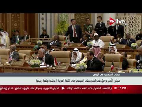 مجلس الأمن يوافق على اعتبار خطاب السيسي في القمة العربية الأمريكية وثيقة رسمية