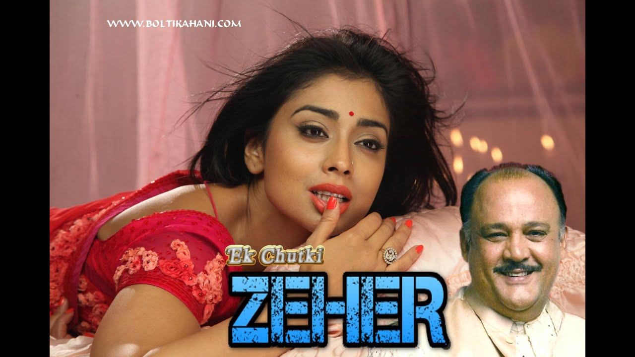 Hindi Audio Story- Ek Chutki Zeher - Youtube