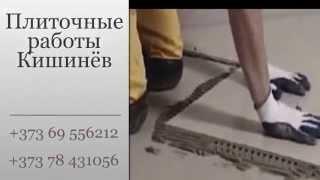 Плиточные работы Кишинёв(, 2015-03-30T08:55:29.000Z)