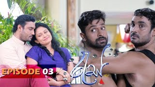 Ras - Epiosde 03 | 08th January 2020 | Sirasa TV Thumbnail