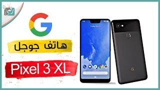 فتح صندوق جوجل بكسل 3 اكس ال Google Pixel 3 XL | تسريبات قبل الاعلان
