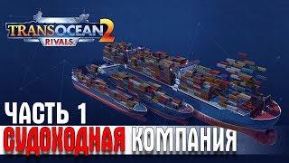 farming Simulator 19  TransOcean 2: Rivals ЧАСТЬ 1 НАЧАЛО 2019