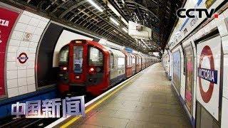 [中国新闻] 英国突发大面积停电   CCTV中文国际