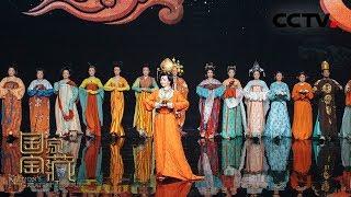 [国家宝藏第二季] 古代服饰艺术再现 带你穿越大唐 | CCTV综艺
