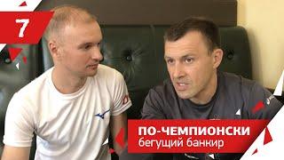 Андрей Онистарт / Бегущий банкир / По-чемпионски