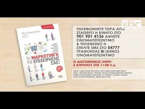 Marketing in Practice & more Εκπ 07 | 21-03-18 | SBC TV