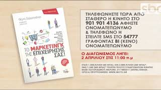 Marketing in Practice & more Εκπ 07   21-03-18   SBC TV