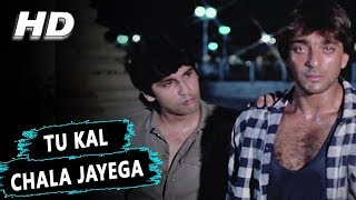 Download Tu Kal Chala Jayega To Mai Kya Karunga |Manhar Udhas,Mohammed Aziz | Naam 1986 Songs | Sanjay Dutt MP3 song and Music Video
