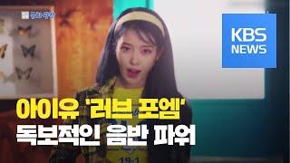 [문화광장] 아이유 '러브 포엠' 가온차트 주간 4관왕…