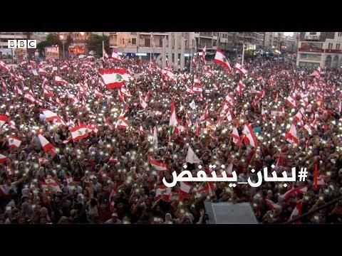 لبنان ينتفض: كيف تحولت ساحة النور في طرابلس | بي بي سي إكسترا  - نشر قبل 3 ساعة