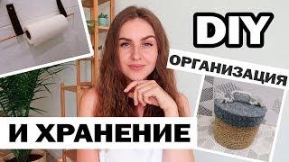 DIY ОРГАНИЗАЦИЯ И ХРАНЕНИЕ в ванной * DIY НА БЮДЖЕТЕ * Bubenitta