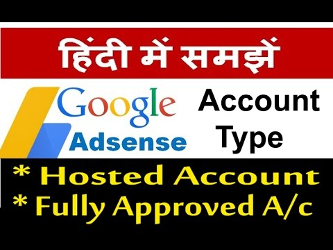 Difference between - Adsense Hosted Account & Fully Approved Account (in hindi )