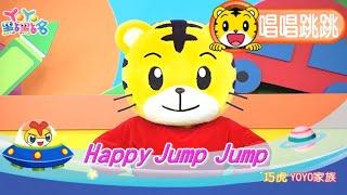 巧虎《Happy Jump Jump》唱唱跳跳|巧連智 ✕ YOYO點點名