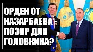 Орден от Назарбаева - позор для Головкина?
