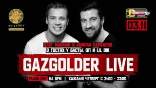 #GazgolderLive [DFM] – 03.11 – Олег Майами и Амиран Сардаров