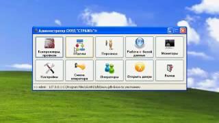 Программное обеспечение для СКУД IRON LOGIC Страж