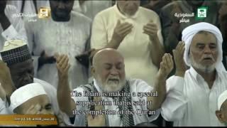 دعاء ختمة القرآن الكريم من المسجد الحرام بمكة المكرمة ليلة 29 رمضان
