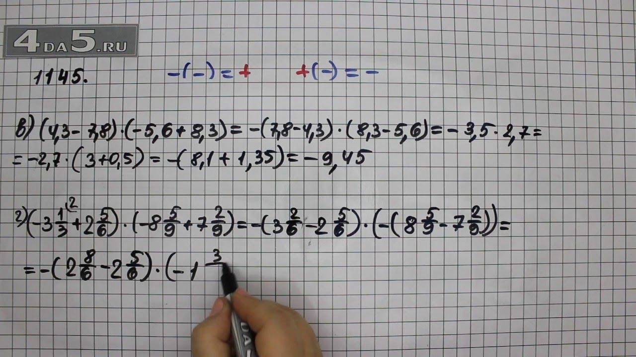 6 1145 номер математике по класса гдз