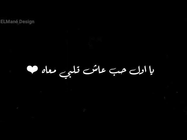 انا مقدرش...ابعد ثانيه حالات واتس تامر حسنى رروعه 2019 تحميل