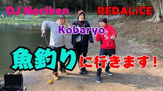 まさかの大物ヒット!?DJ Noriken先生、Kobaryo、REDALiCEと魚釣り! thumbnail