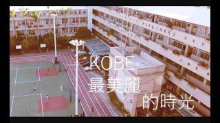 Kobe - 最美麗的時光