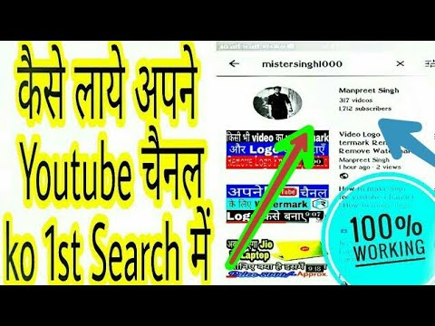 How to Add Channel Tags Or Keywords To Your Youtube Channel- How To Define Channel Tags For Youtube