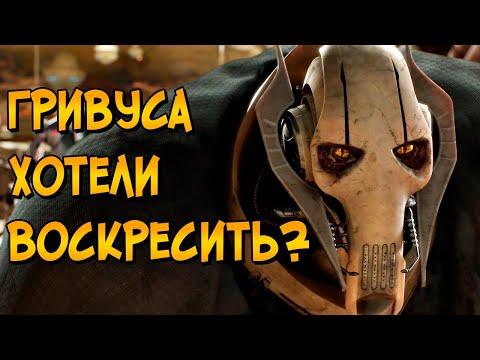 Судьба Гривуса ПОСЛЕ битвы с Оби-Ваном Кеноби (Звездные Войны)