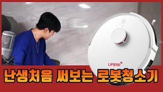 내돈내산]라이프로 RX9 프리미엄_N 로봇청소기 리뷰