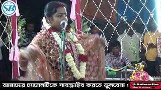 Download lagu Moumita Ghosh Lila Kirtan ✍ Sonar Bangla Part -I