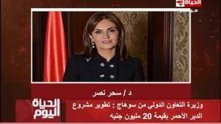 التعاون الدولى: نتواصل مع أهالينا فى الصعيد لتنفيذ مشروعات للشباب..فيديو