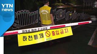 동북권 제외한 서울 지역·경기 고양·과천에 한때 호우주…