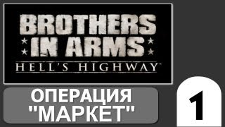 Brothers in Arms Hells Highway  - [Операция Маркет] #1