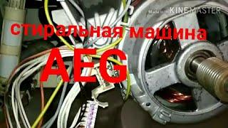 видео Ремонт стиральных машин AEG своими руками
