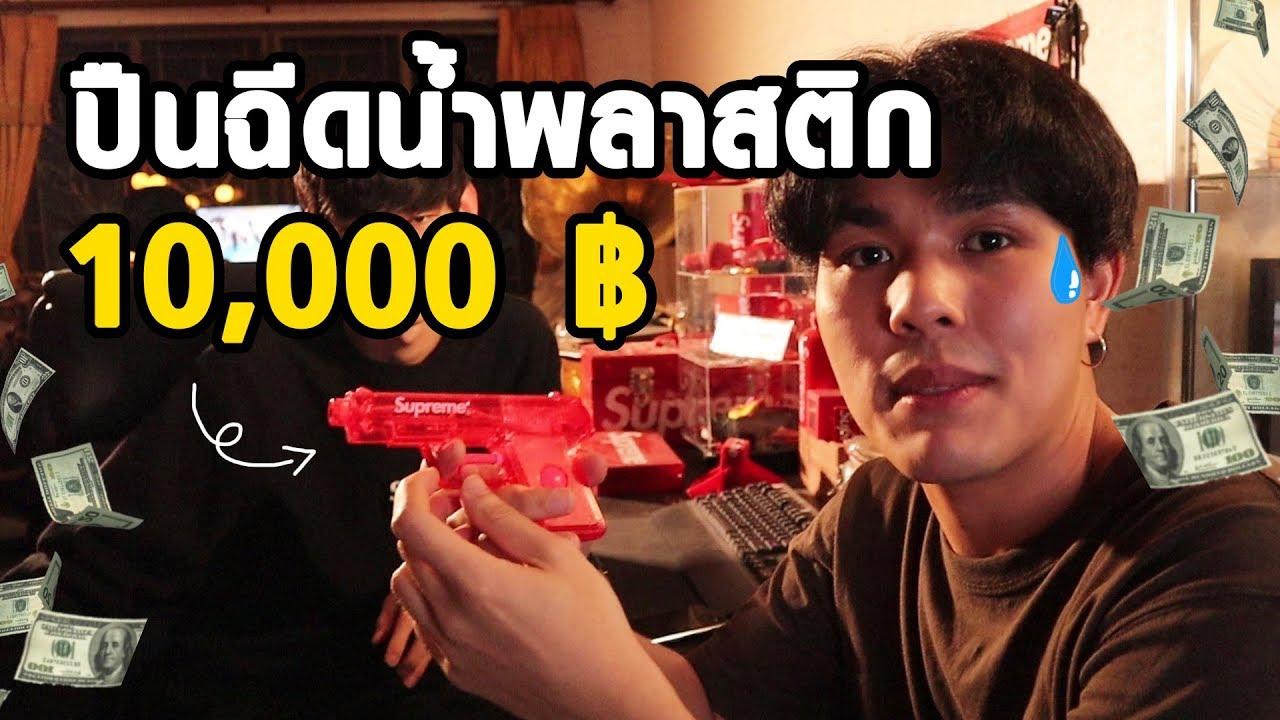 10 อันดับ ของ Supreme(ซูพรีม) สุดแปลก มีเงินเป็นแสนก็ซื้อไม่ได้?!!