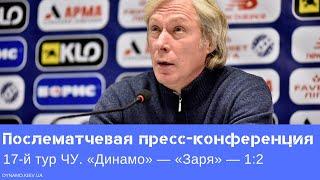 Динамо Заря послематчевая пресс конференция Алексея Михайличенко
