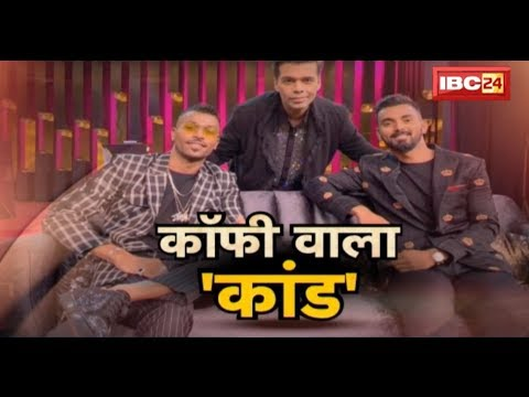 Hardik Pandya on Kofee With Karan Controversy: Karan Johar की Coffee ने बिगाड़ा माहौल